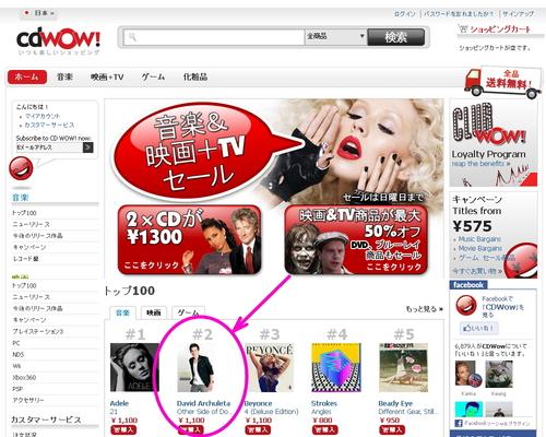 www.cdwow.jp 2011-7-24 1-11-35.jpg